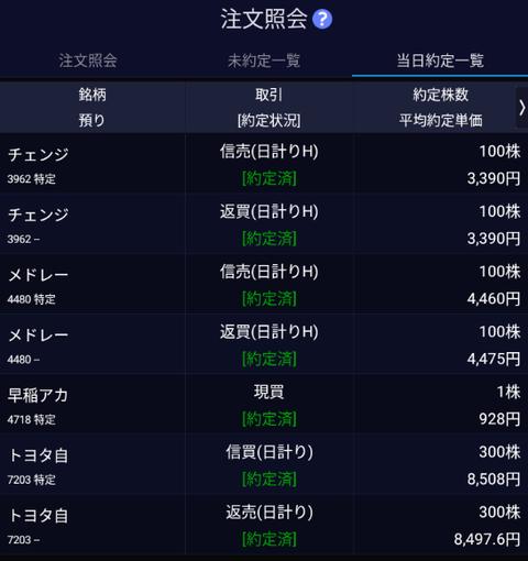 Screenshot_20210318-150418