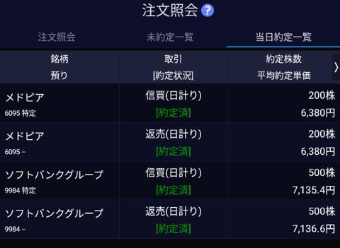 Screenshot_20201209-150245