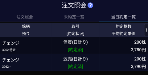 Screenshot_20210202-145514