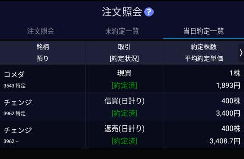Screenshot_20210201-102359