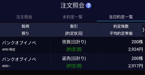Screenshot_20201214-152146