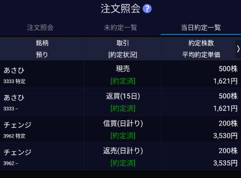 Screenshot_20210218-131501