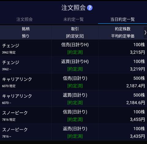 Screenshot_20210324-150110