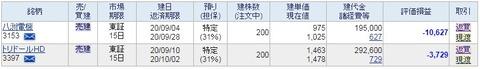 202009優待最終5