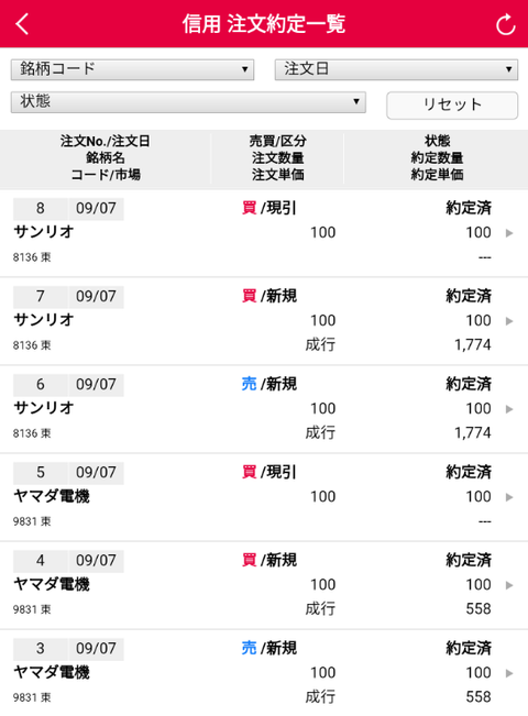 Screenshot_20200907-121425