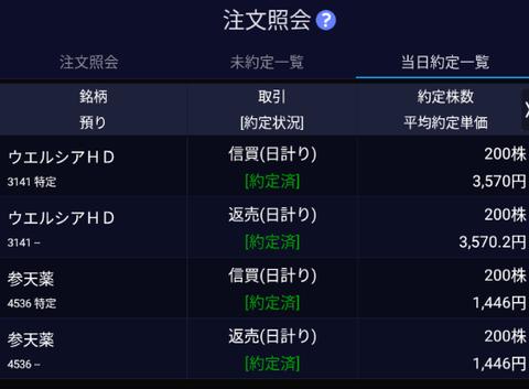 Screenshot_20210309-150718