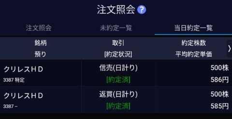 Screenshot_20210108-150223
