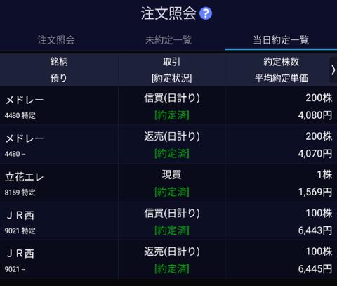 Screenshot_20210301-150133