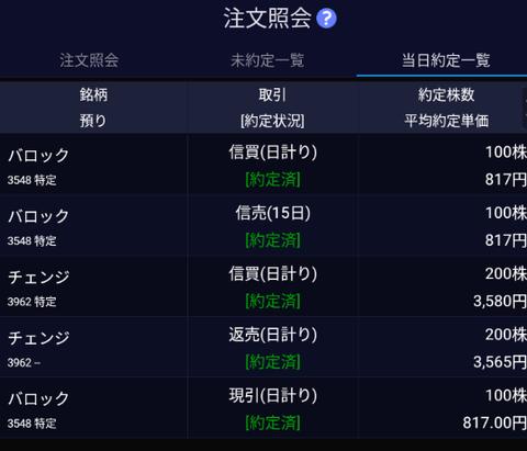 Screenshot_20210208-150044