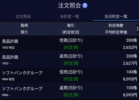 Screenshot_20210112-150035