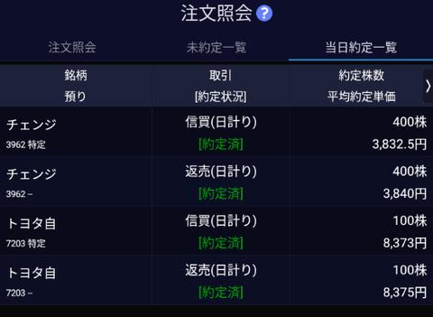 Screenshot_20210215-125429
