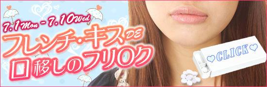 saiplan_1372477201000_frisk-kiss