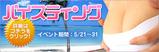 0905横浜イベント