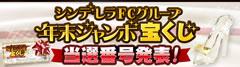 logo_result_takarakuji