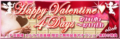 happy_valentine_4days1
