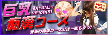 ☆巨乳痴漢コース!☆