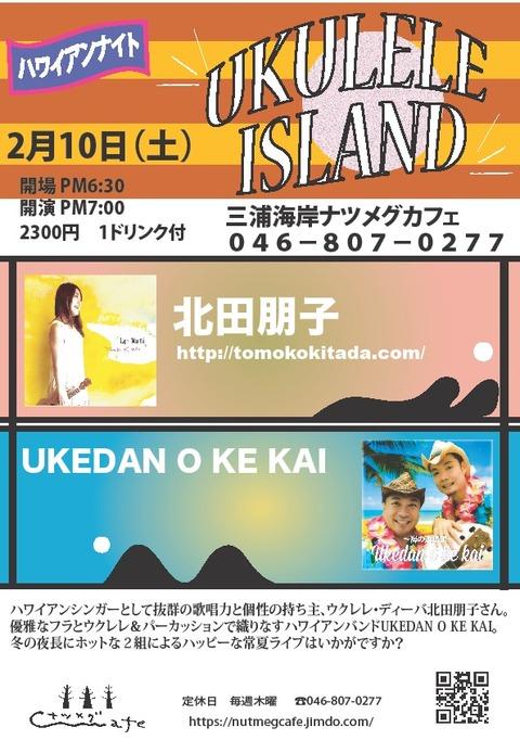 0210北田オケカイ