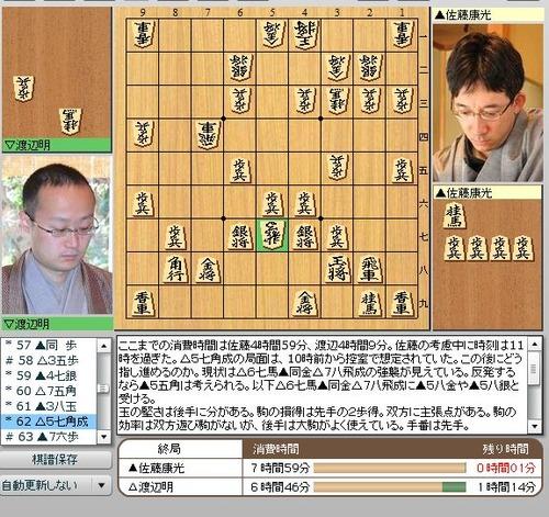 shogi-oushou1-2