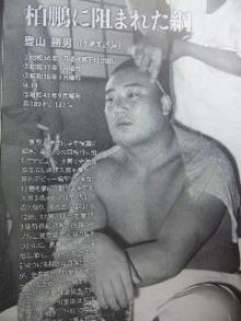 yutakayama