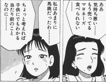 oishinbo-mayo4