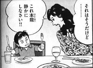 shima-honryu