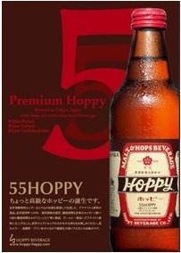 55hoppy