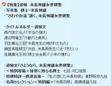 shogisekai3gatsu2