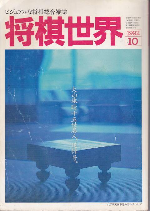 hon-shogisekaioyamaIMG1