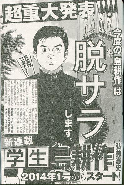 shimakosakugakusei