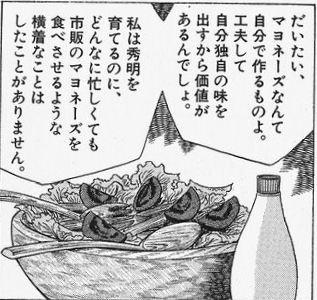 oishinbo-mayo3