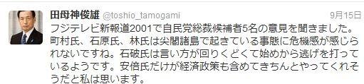 tamogami915