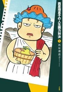 saibaragaryoku5