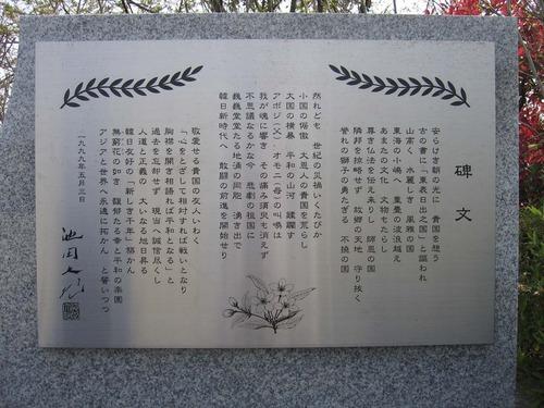池田大作韓国碑文