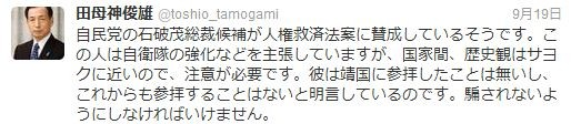 tamogami919