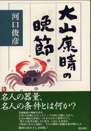 oyamabansetsu