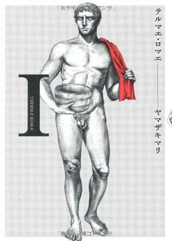 manga-teruma