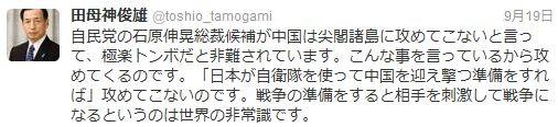 tamogami9192