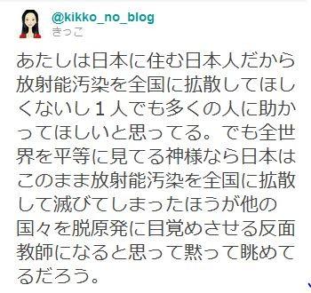 kikko-nihon3