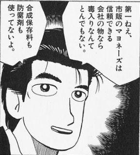 oishinbo-5