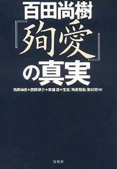 junaishinjitsu