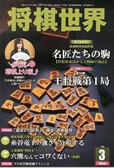 shogisekai201503
