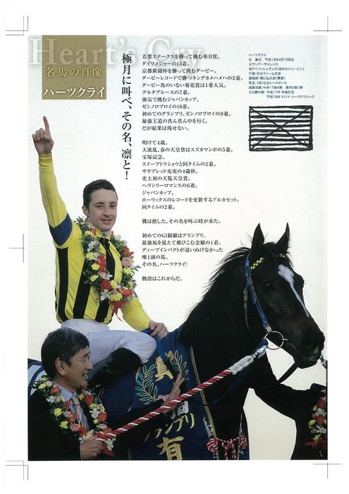 名馬の肖像ハーツクライ0001