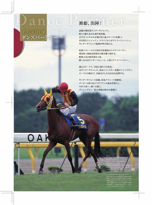 名馬の肖像ダンスパートナー (1)0001