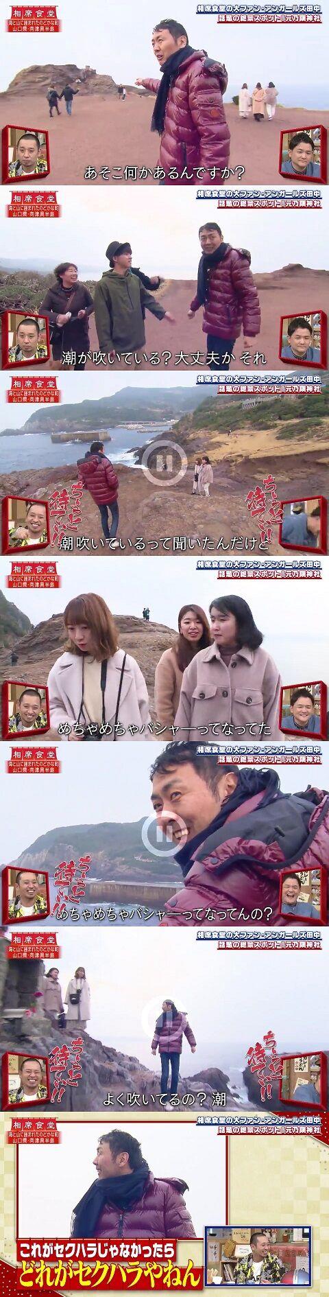 アンガールズ 田中 食堂 相席 相席食堂 過去の放送内容 朝日放送テレビ