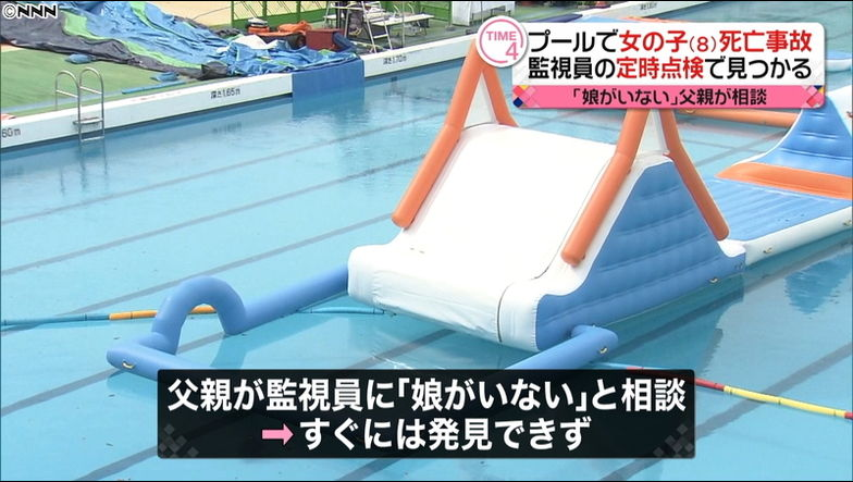 プール 事故 としまえん