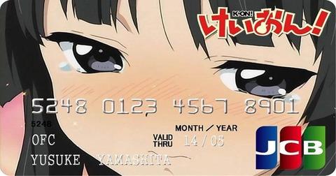 けいおんクレカ1200-630