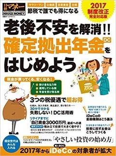 170610日経マネー
