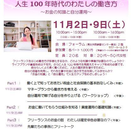 191102 きらっとFPサポート戸塚企画チラシ案-最終