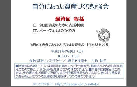 170709 きらっと勉強会b