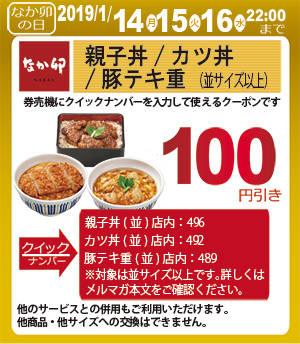 coupon1901nakauno_hi